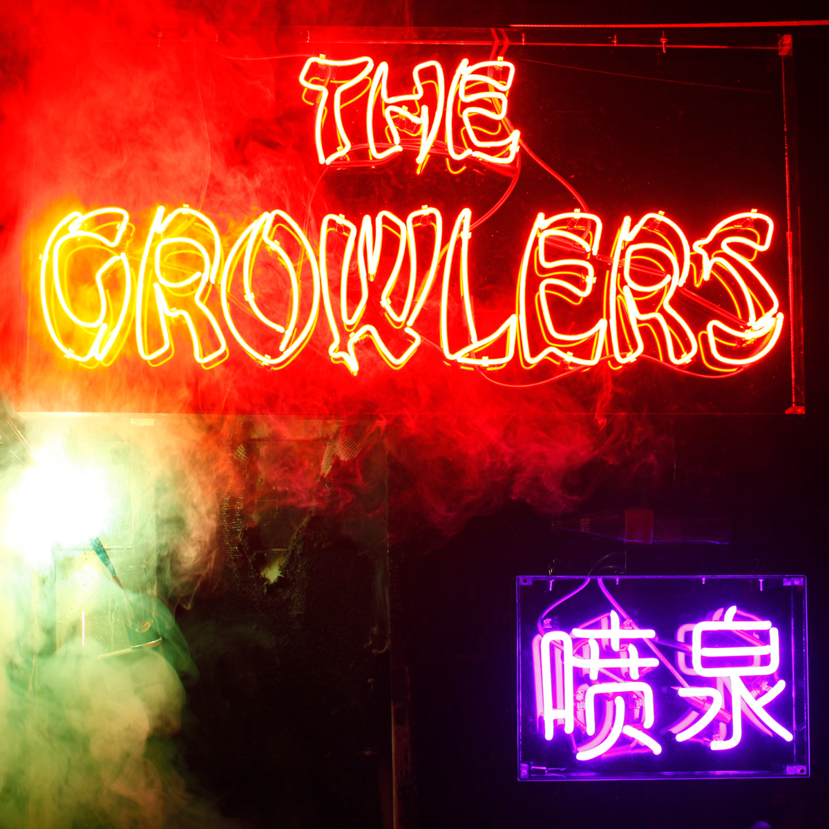 Album-art-for-Chinese-Fountain-by-The-Growlers